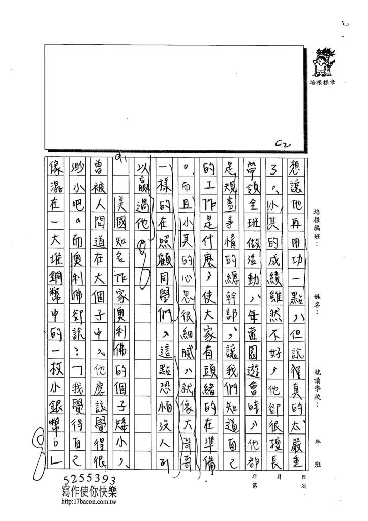 103WE106黃品禎 (2)