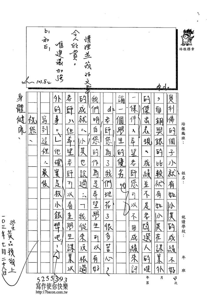 103WE106黃品禎 (3)