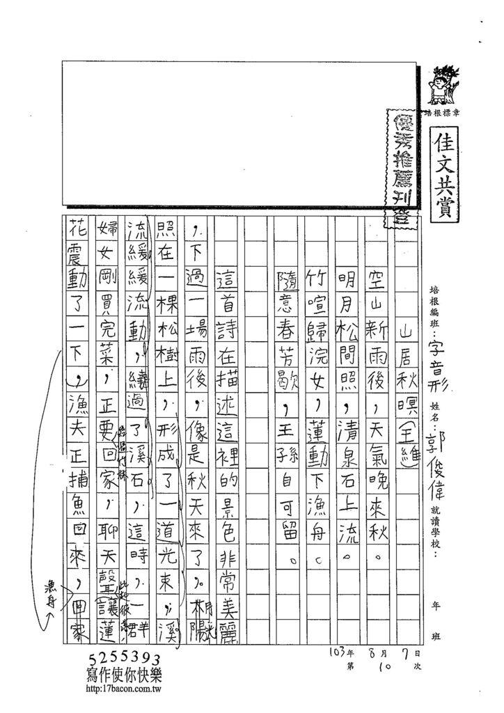 103V110郭俊偉 (1)