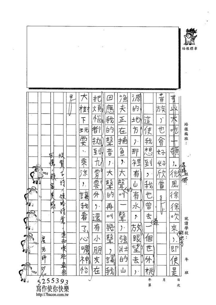 103V110郭俊偉 (2)