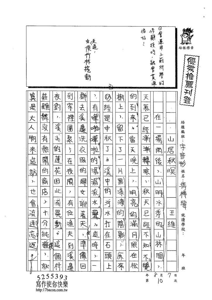 103V110馮梓瑋 (1)
