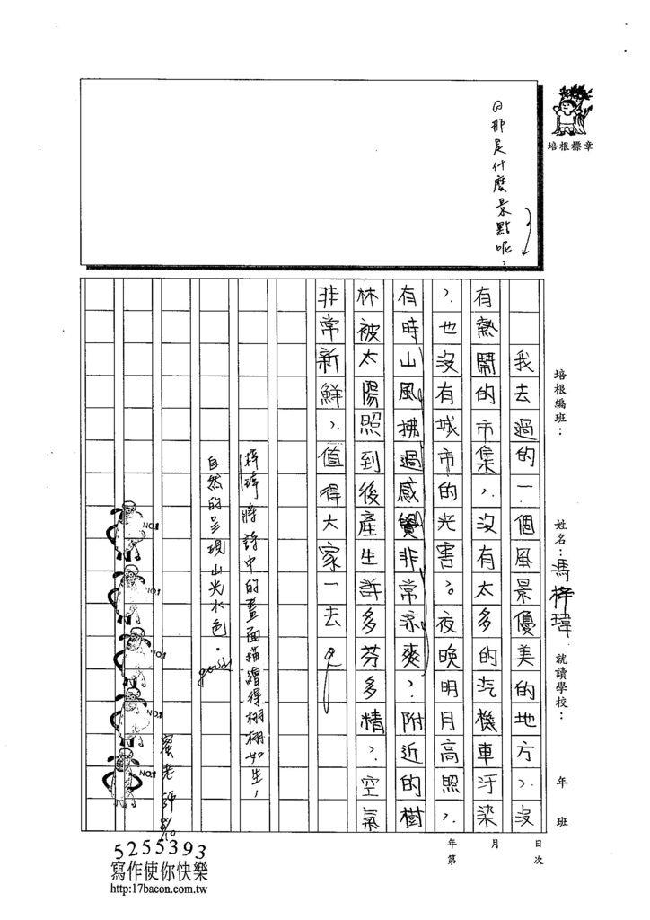 103V110馮梓瑋 (2)