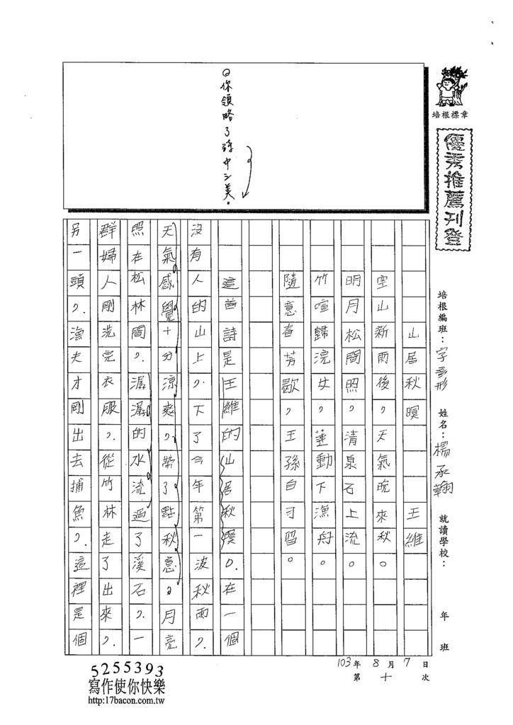 103V110楊承翰 (1)