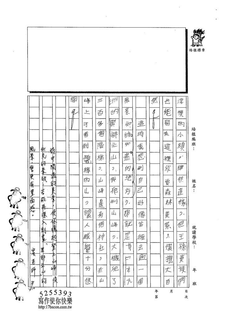 103V110楊承翰 (2)