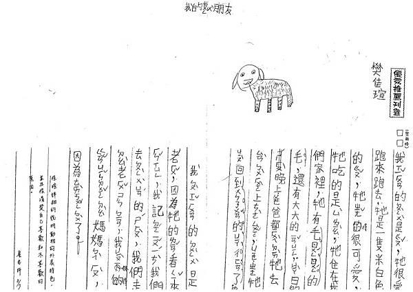 103TBW207樊佳瑄 (1)