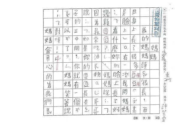 103TBW208許芸睿 (1)