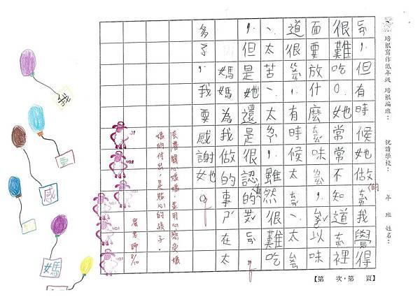 103TBW208許芸睿 (2)
