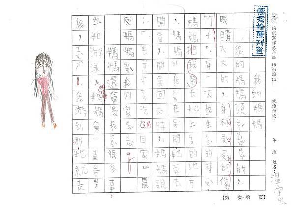 103TBW208溫宇岑 (1)