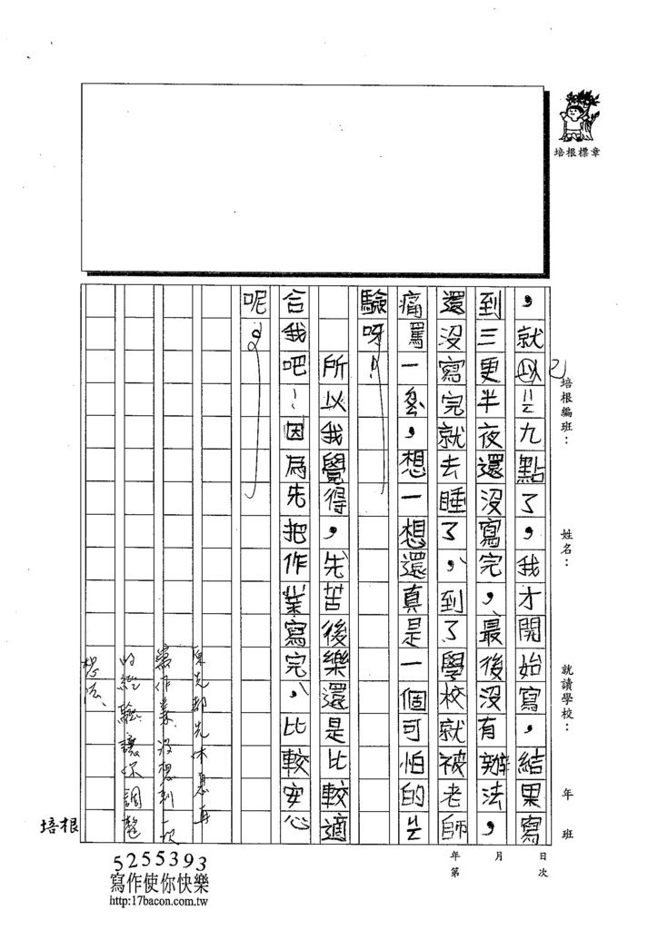 103TMW207吳沛誼 (2)