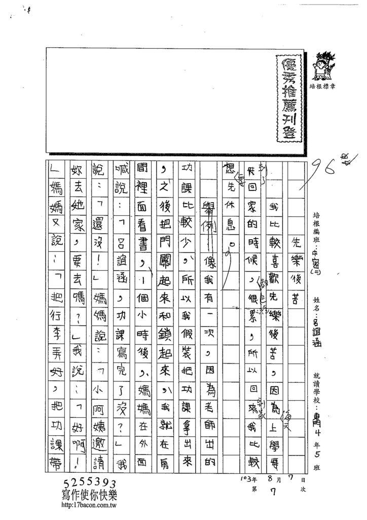 103TMW207呂誼涵 (1)