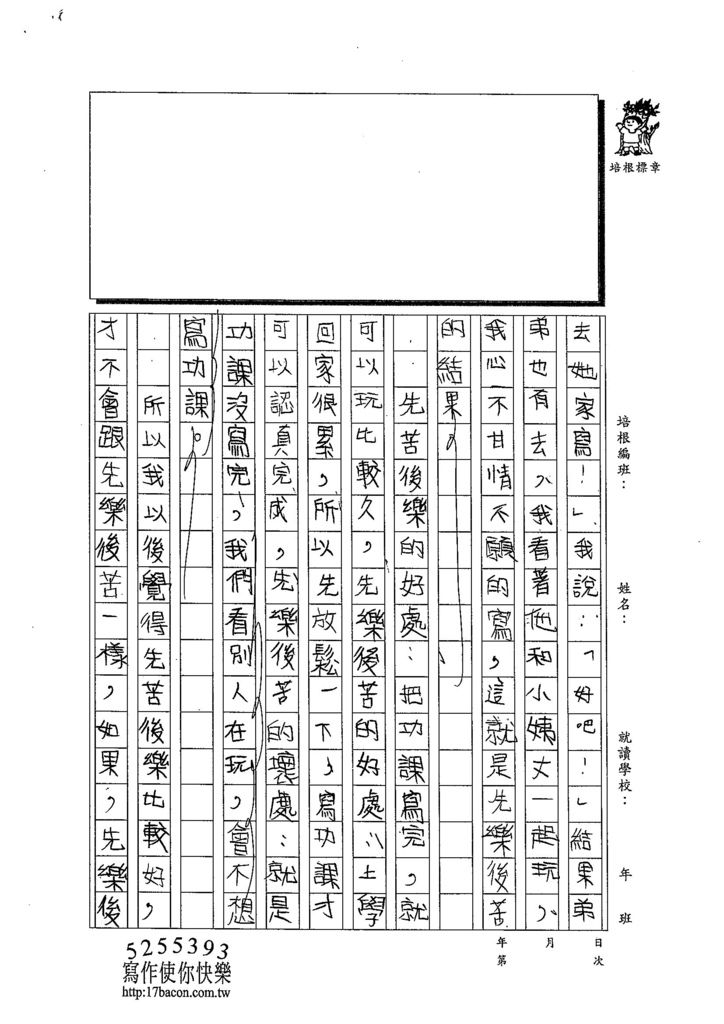 103TMW207呂誼涵 (2)
