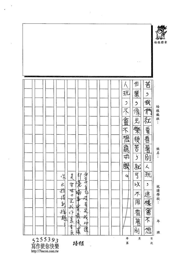 103TMW207呂誼涵 (3)