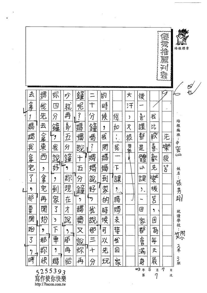 103TMW207張芳翊 (1)