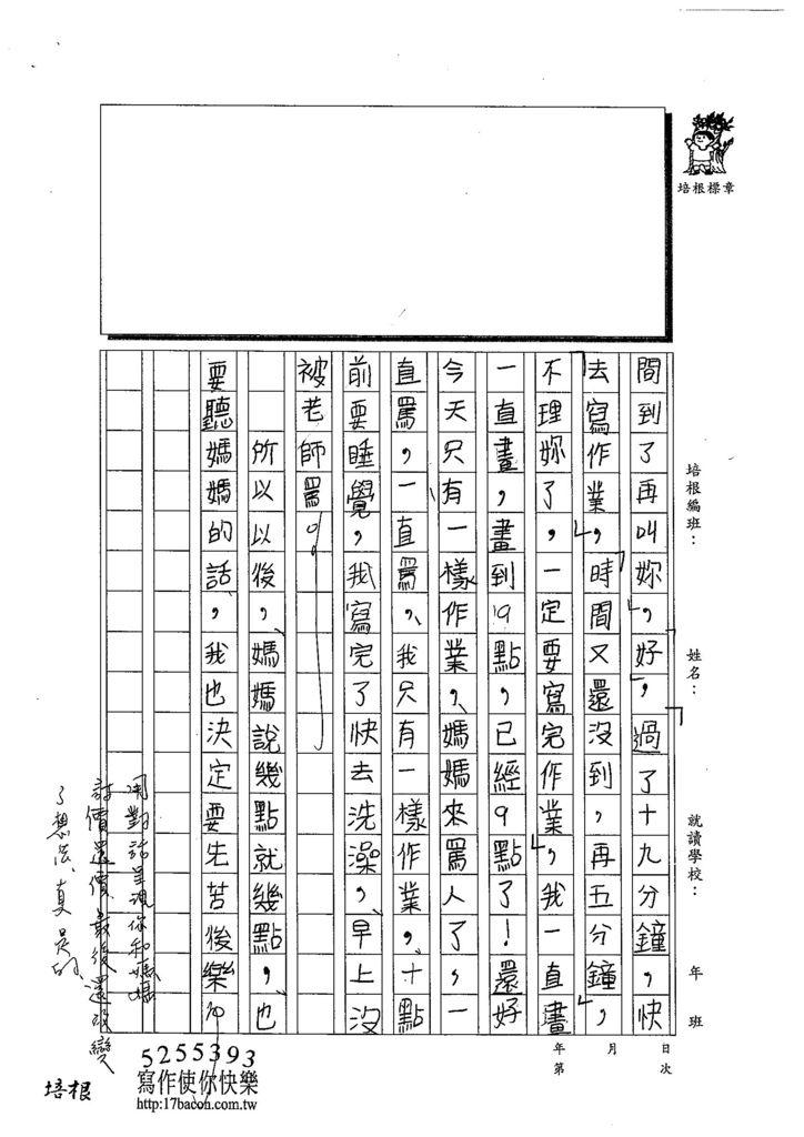 103TMW207張芳翊 (2)