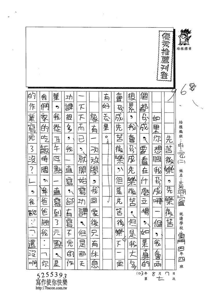 103TMW207黃翊睿 (1)