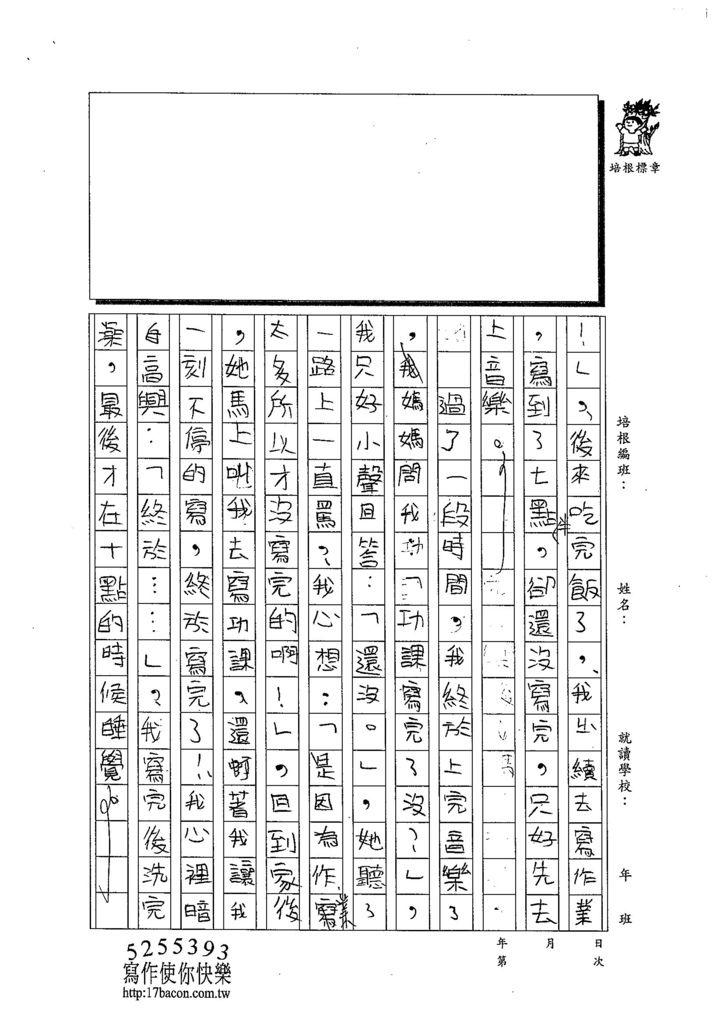 103TMW207黃翊睿 (2)