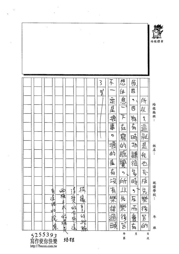 103TMW207黃翊睿 (3)