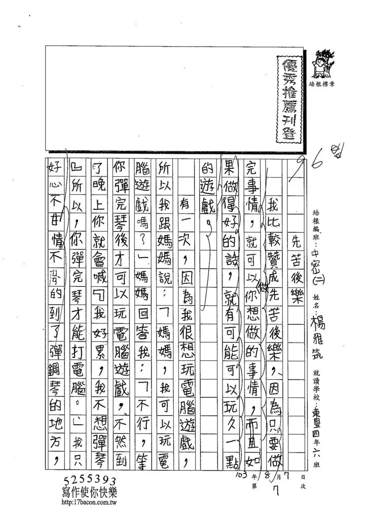 103TMW207楊雅筑 (1)