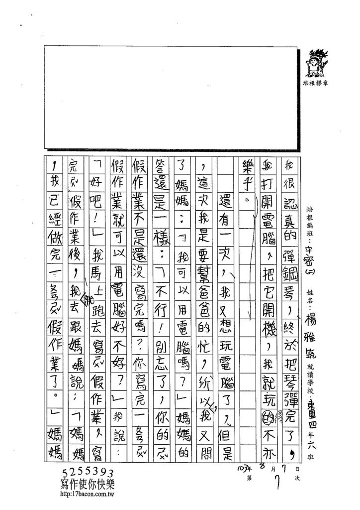 103TMW207楊雅筑 (2)