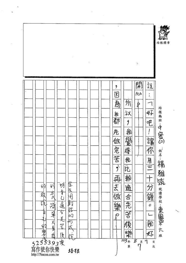 103TMW207楊雅筑 (3)