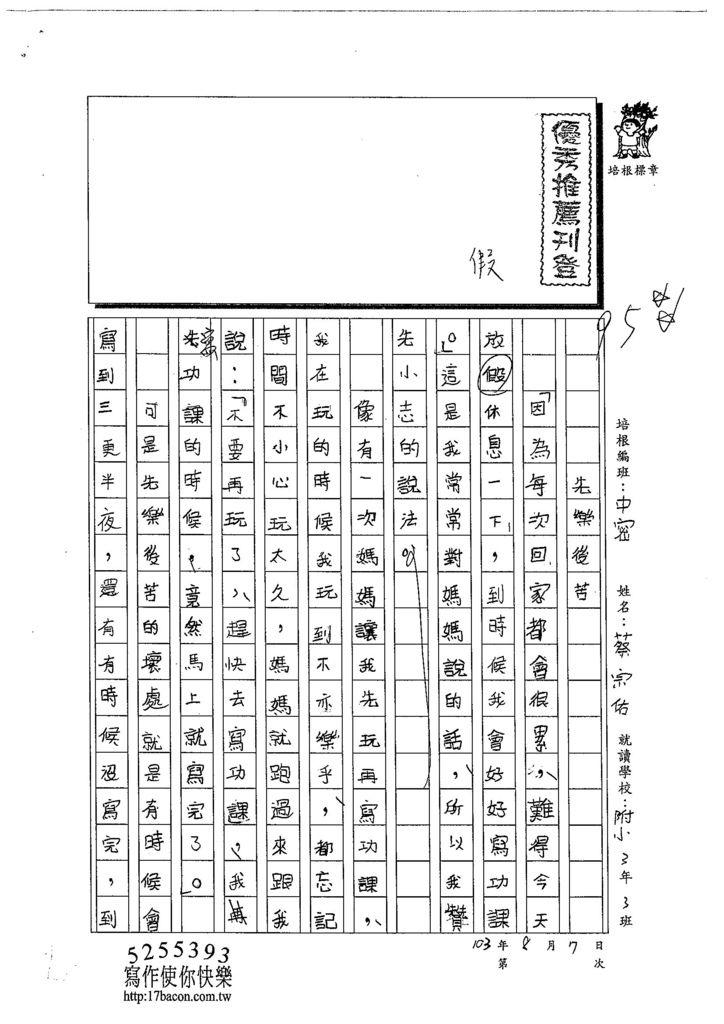 103TMW207蔡宗佑 (1)