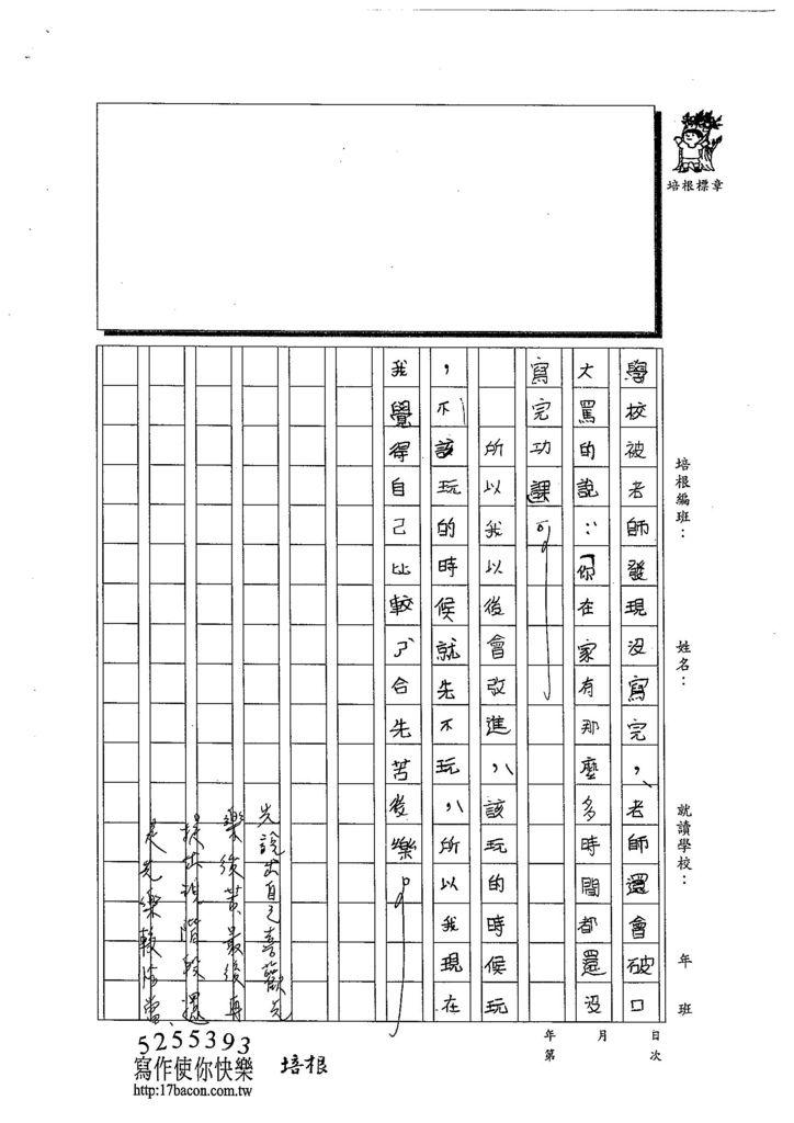 103TMW207蔡宗佑 (2)