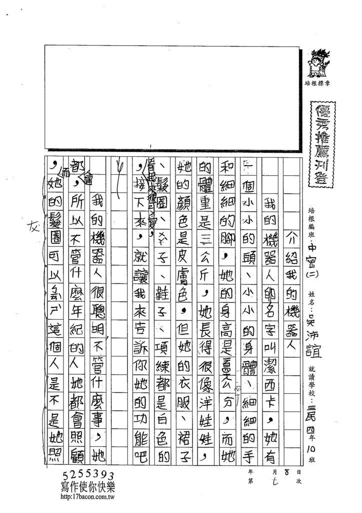103TMW208吳沛誼 (1)