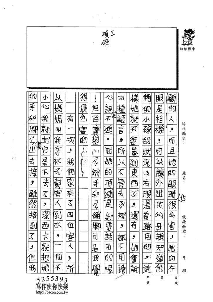 103TMW208吳沛誼 (2)
