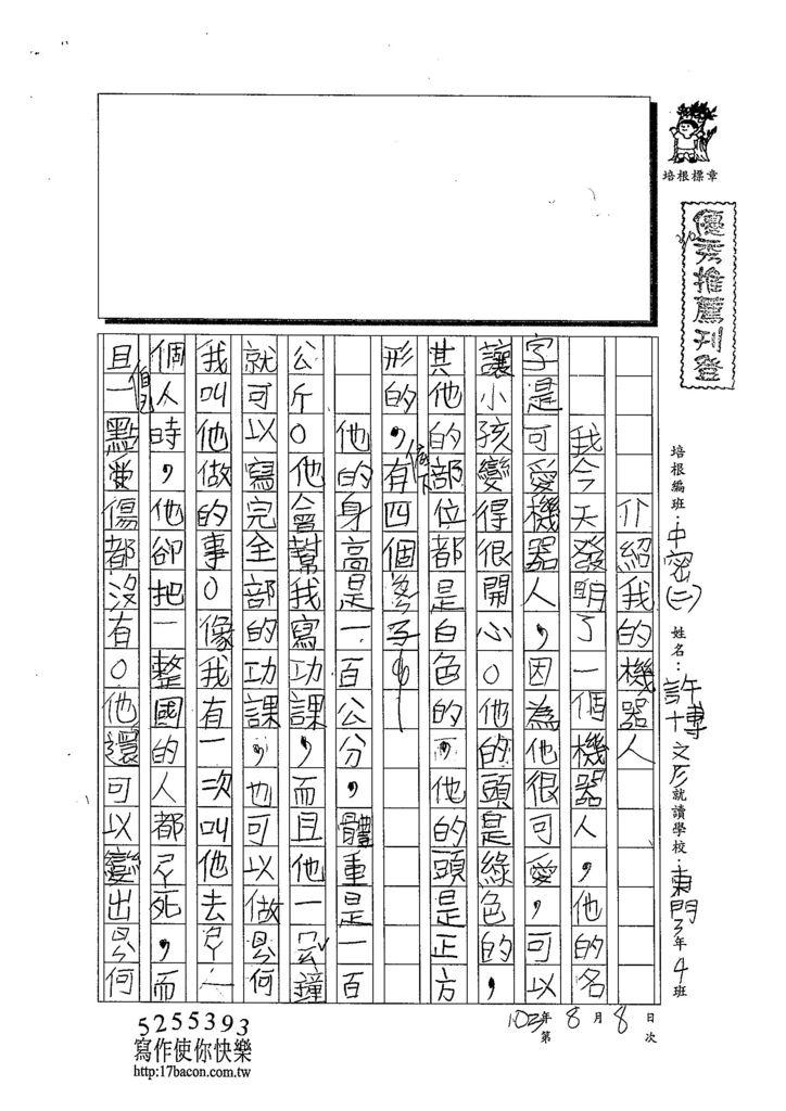 103TMW208許博彥 (1)