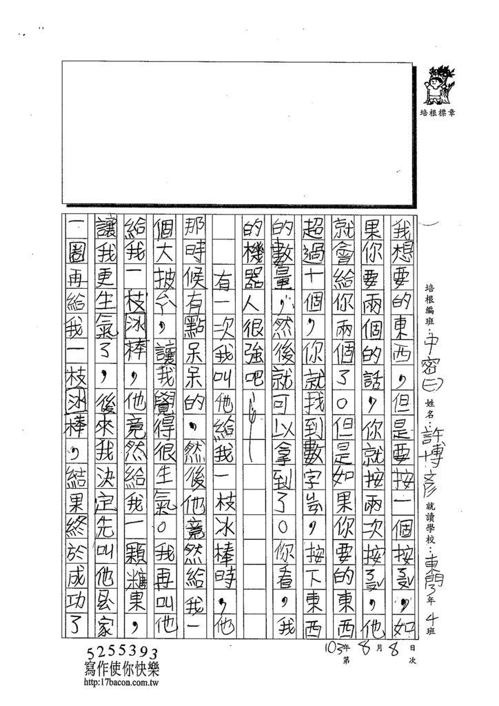 103TMW208許博彥 (2)