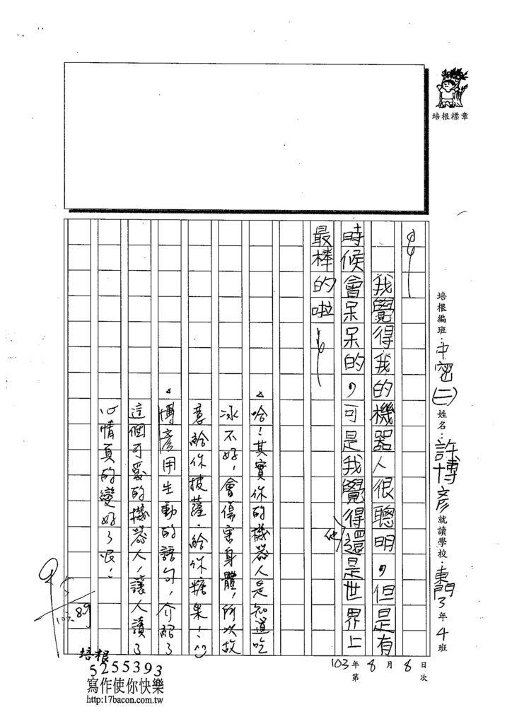 103TMW208許博彥 (3)