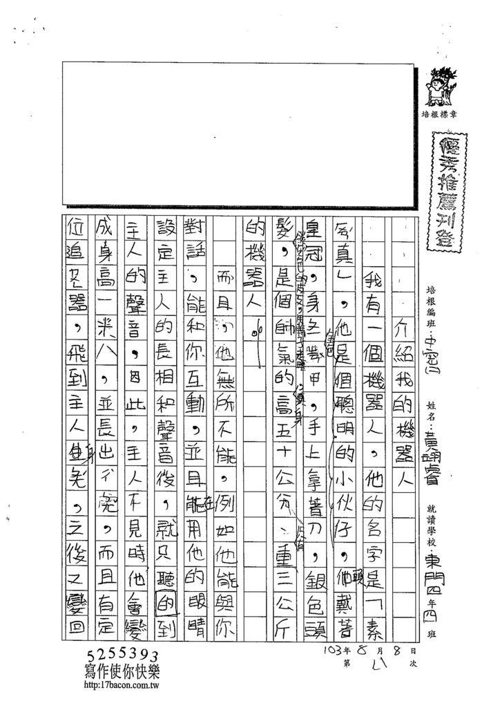 103TMW208黃翊睿 (1)