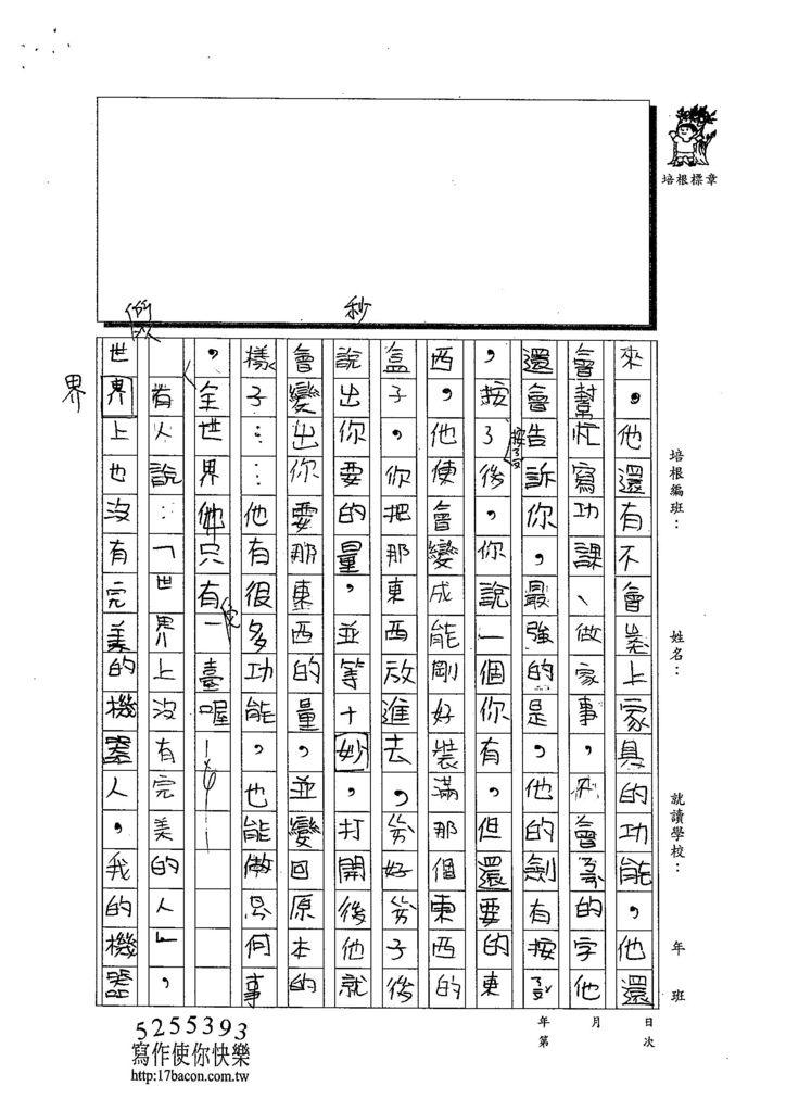 103TMW208黃翊睿 (2)