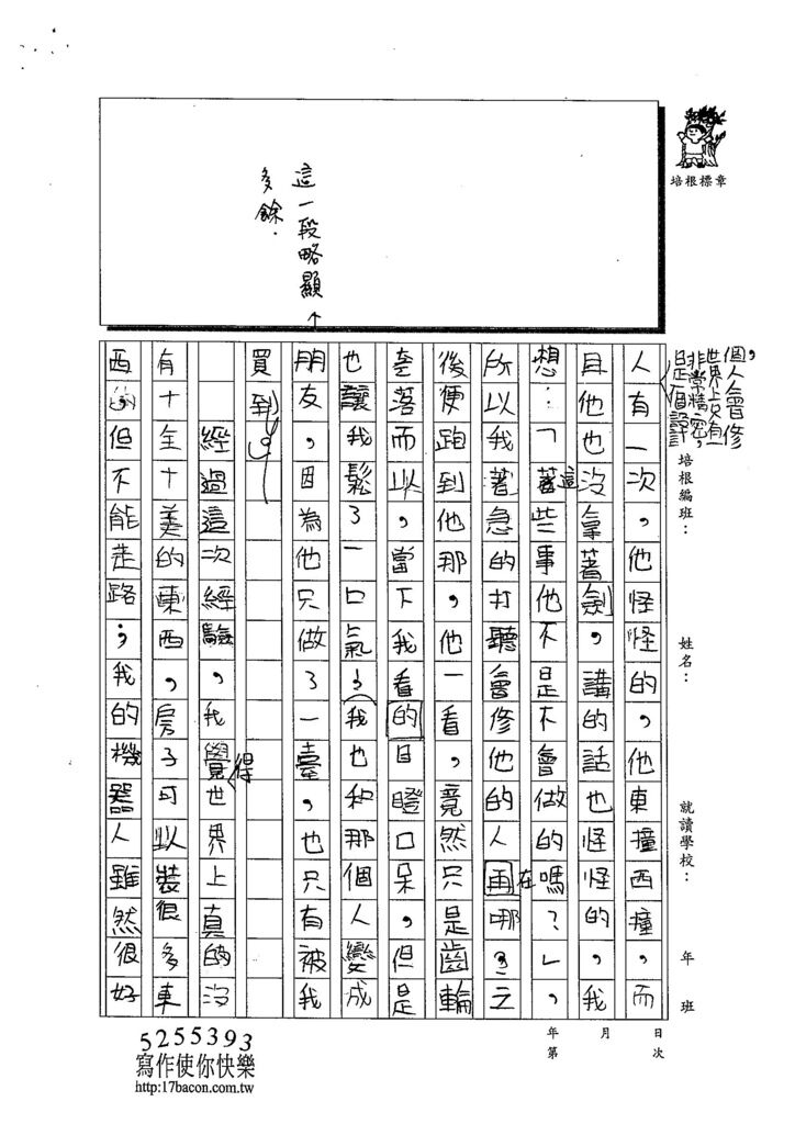 103TMW208黃翊睿 (3)
