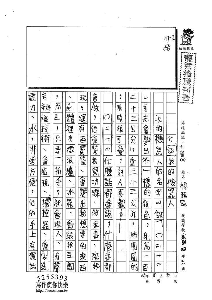 103TMW208楊雅筑 (1)