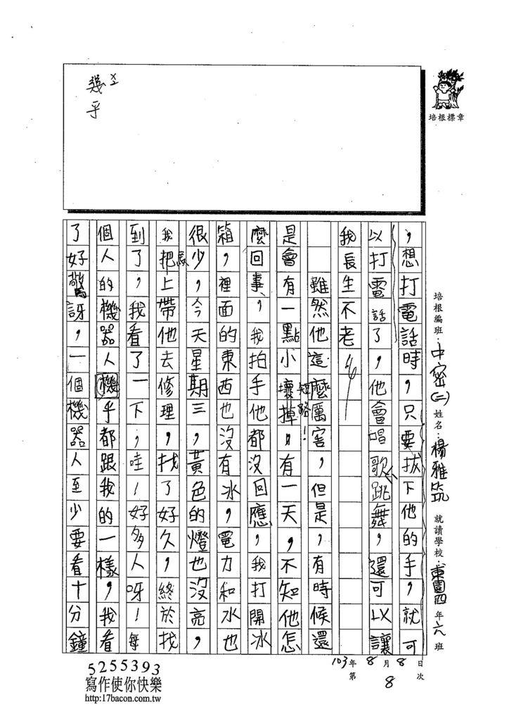 103TMW208楊雅筑 (2)