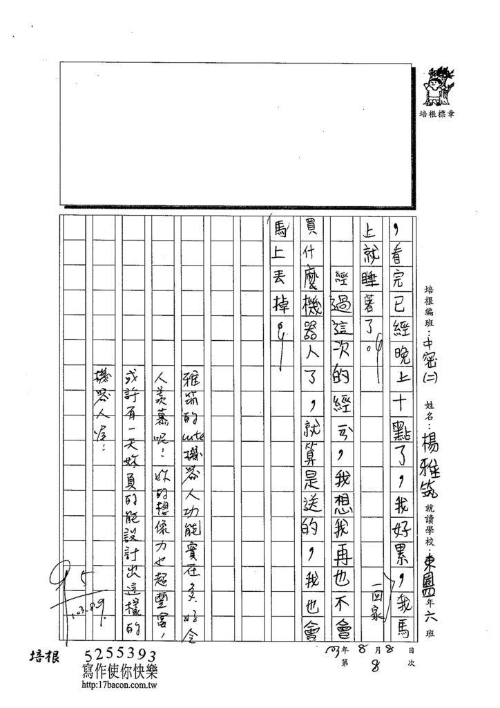 103TMW208楊雅筑 (3)