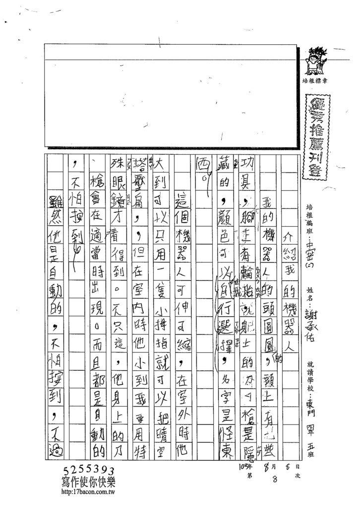 103TMW208謝承佑 (1)