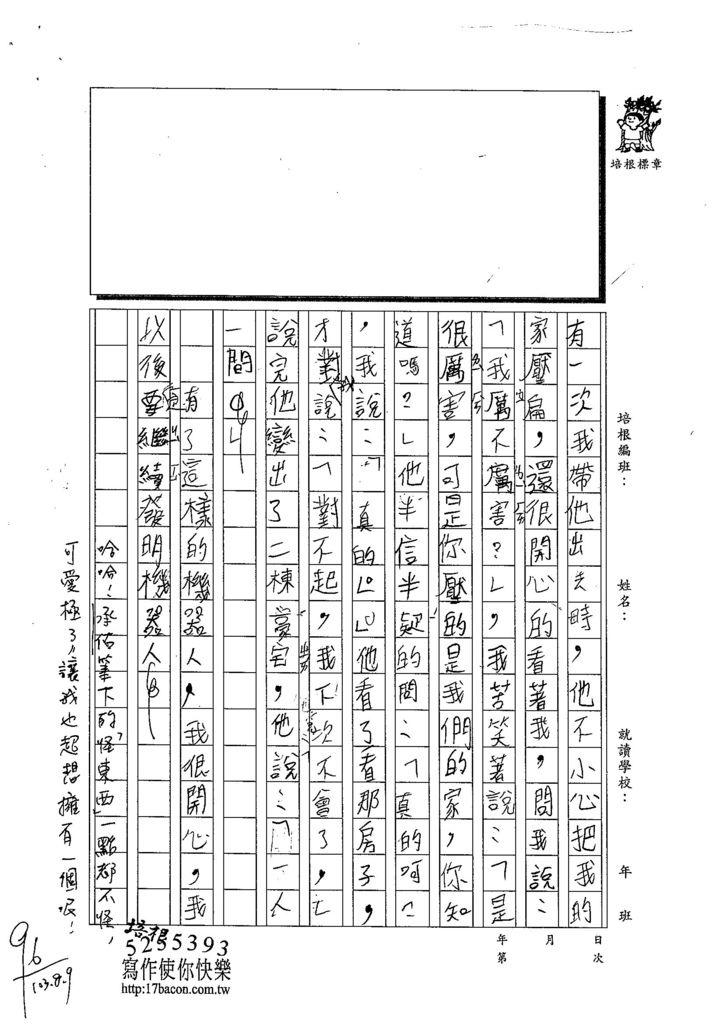 103TMW208謝承佑 (2)