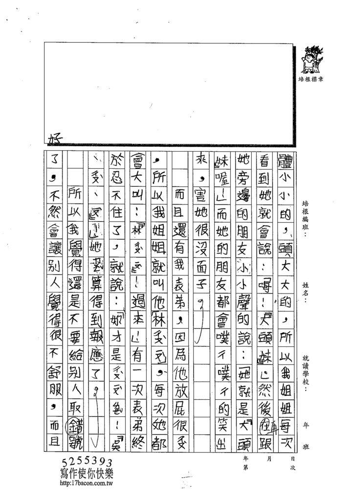 103TMW209吳沛誼 (2)