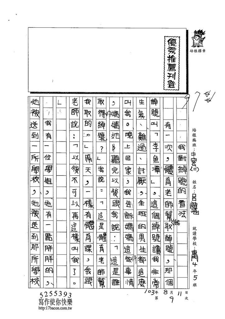 103TMW209呂誼涵 (1)