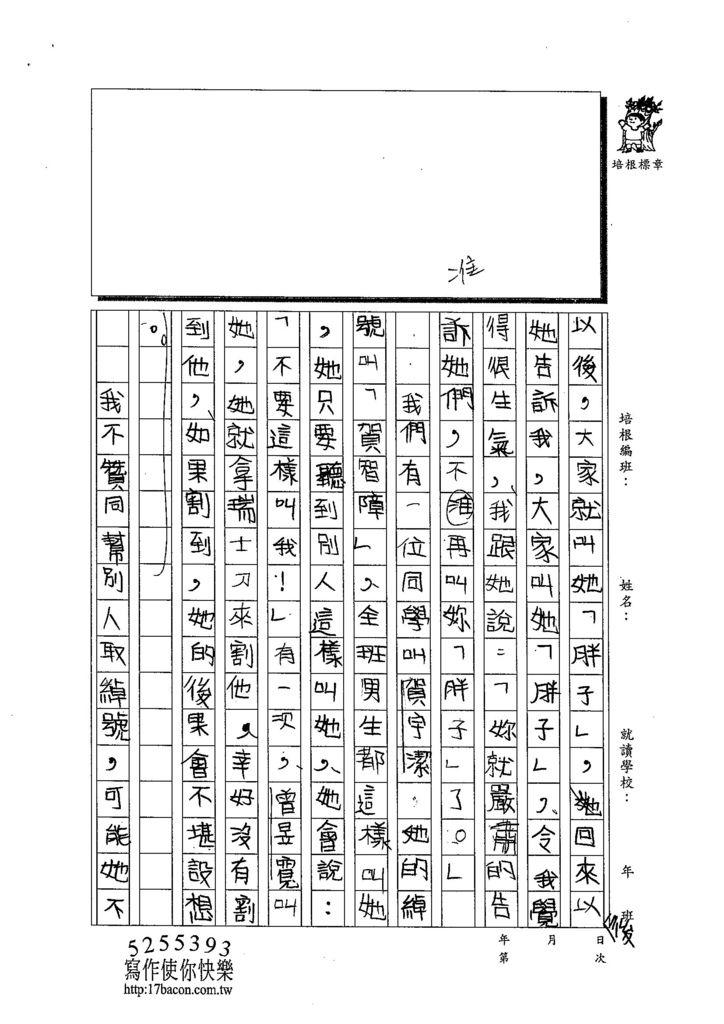 103TMW209呂誼涵 (2)