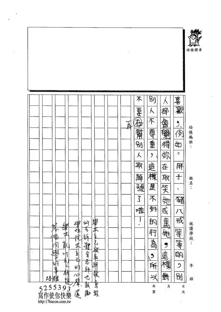 103TMW209呂誼涵 (3)