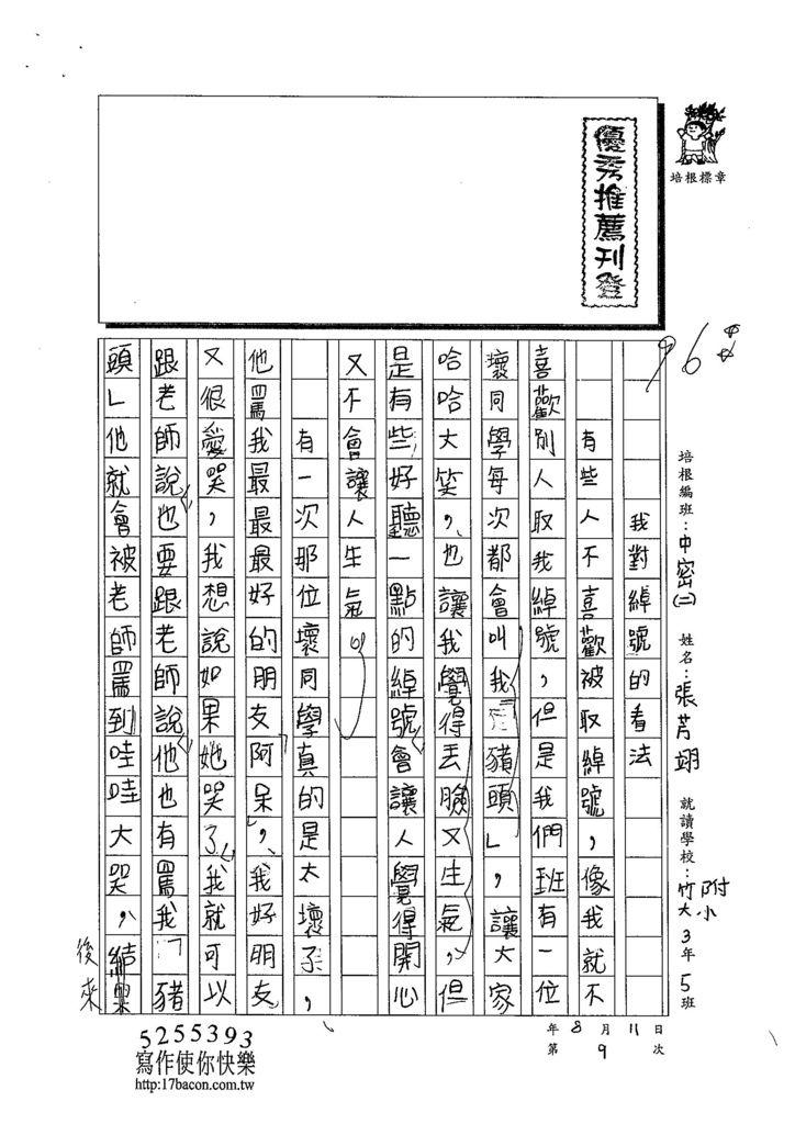 103TMW209張芳翊 (1)