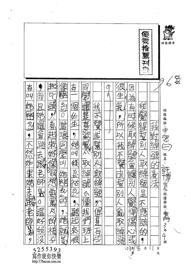 103TMW209許博彥 (1)