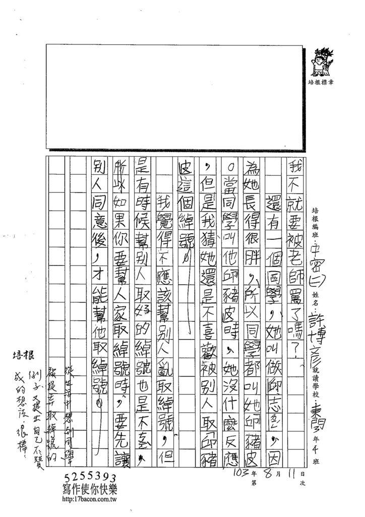 103TMW209許博彥 (2)