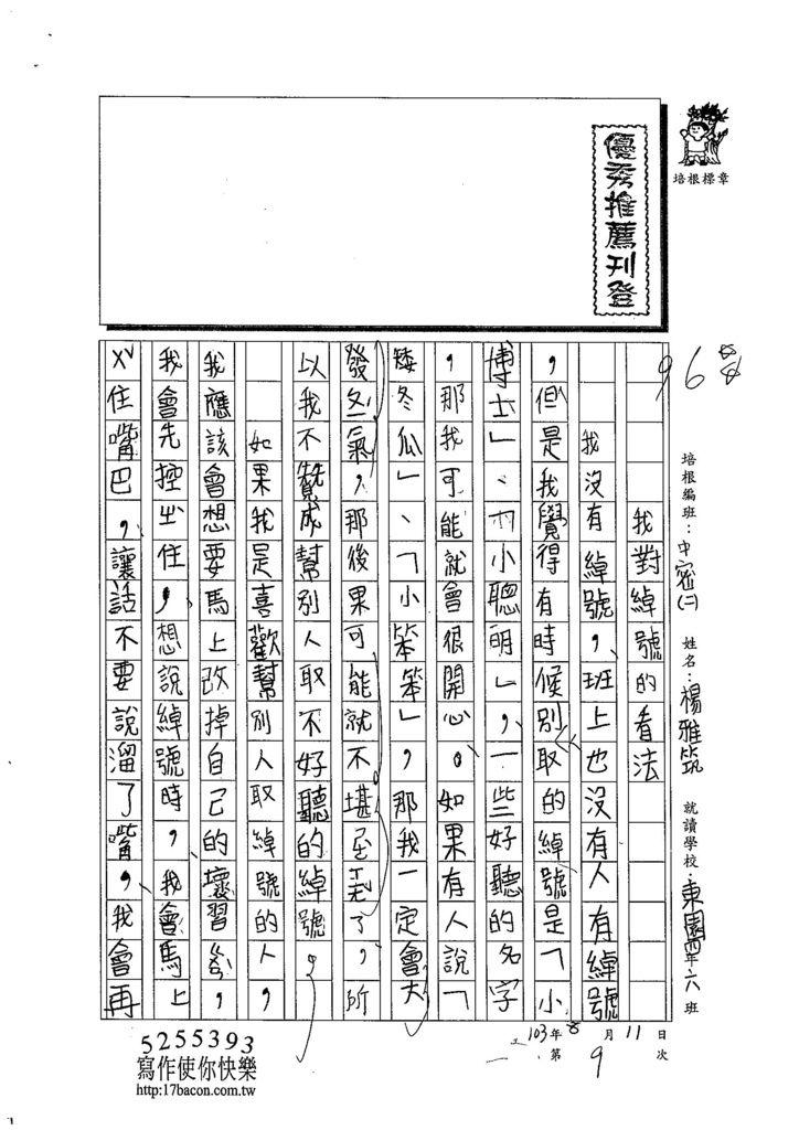 103TMW209楊雅筑 (1)