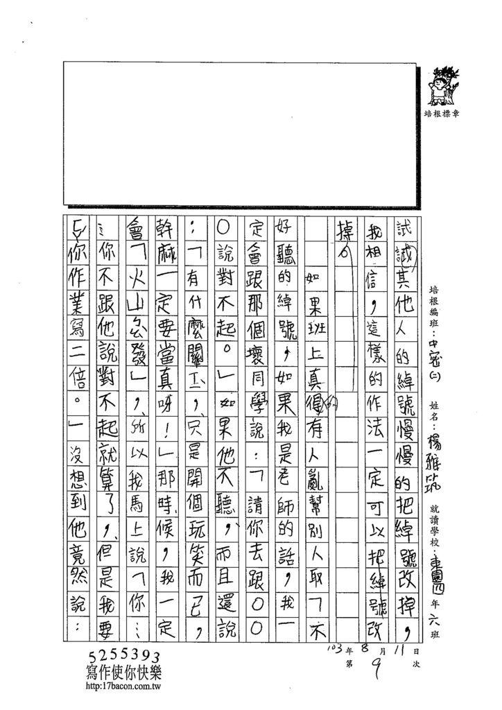 103TMW209楊雅筑 (2)