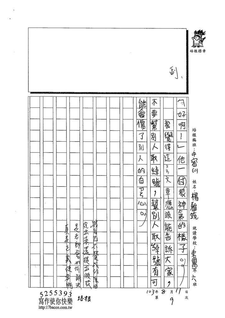 103TMW209楊雅筑 (3)