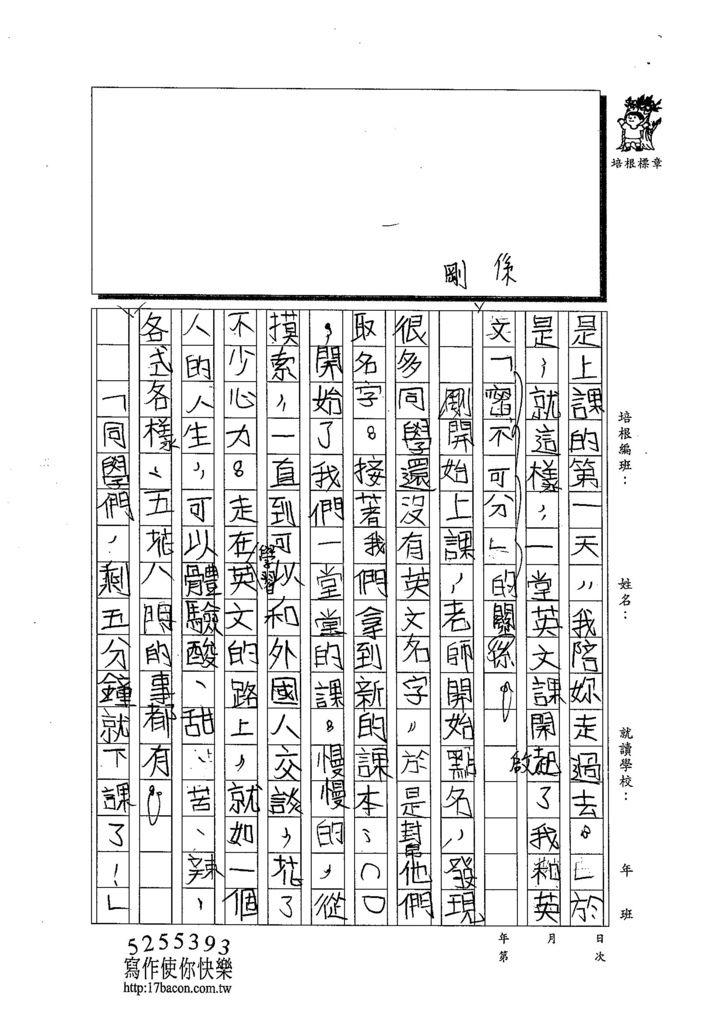 103TSW207周莉蘋 (2)